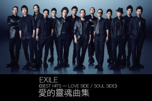 EXILE《BEST HITS – LOVE SIDE / SOUL SIDE》愛的靈魂曲集
