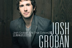 Josh Groban《All That Echoes》 古典味的流行曲