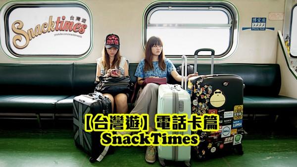 SnackTimes01