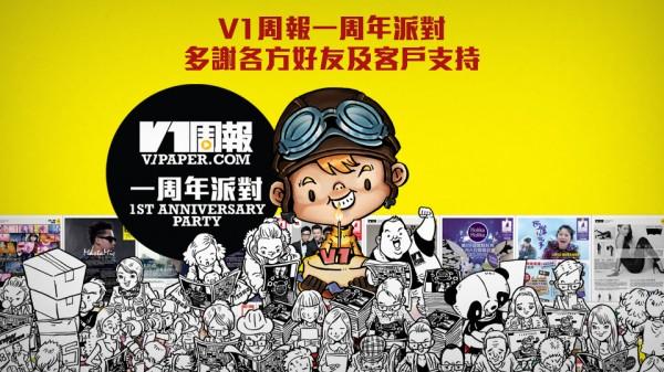 V1-event-2014feb