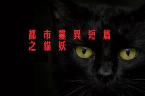 都市靈異短篇之貓妖(第13回)