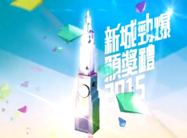 新城勁爆頒獎禮2015