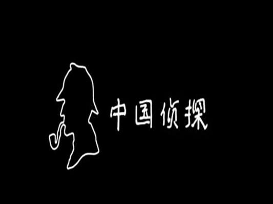 china detective