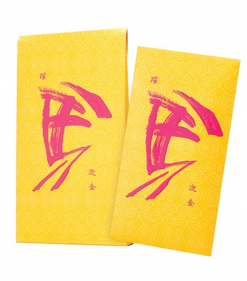 red-packet_yellow