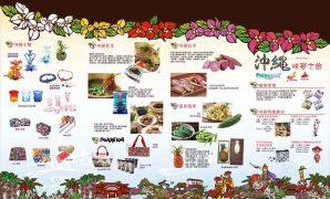 崇光超市『沖繩味覺之旅』