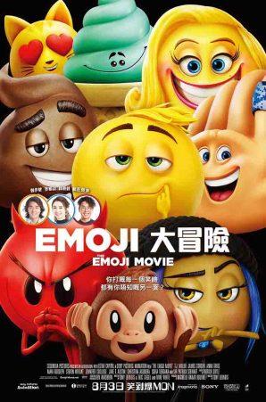 《Emoji大冒險》上映喇!