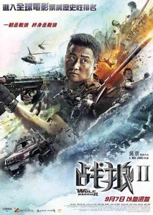 《戰狼II》全球票房首100位