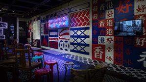 「好香港 好香港」反映香港獨特文化
