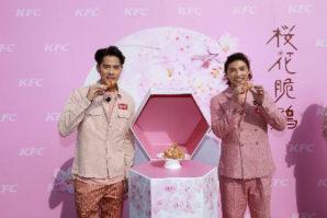 KFC「櫻花脆雞」 捉緊幸福時刻