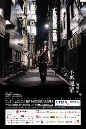 《澳門電訊榮譽呈獻:小肥不再孤單演唱會》  2月11日在金光綜藝館舉行