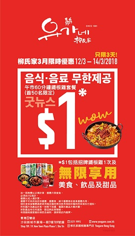 柳氏家快閃優惠! 最後召集 $1平食招牌鐵板雞  午市90分鐘套餐半價!