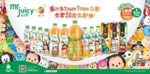 Mr. Juicy菓汁先生 集合超人氣Disney Tsum Tsum
