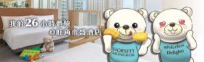 帶上Jasper展開專屬於「你」的香港「打卡」之旅