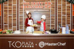 「TKO Plaza x MasterChef 'TIS TASTY CHRISTMAS趣『味』聖誕」