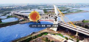 2019台灣燈會國際旅客有優惠