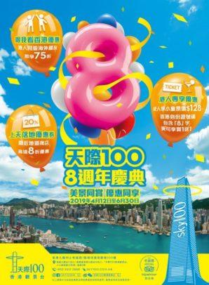 天際100香港觀景台「8週年慶典」專享多重優惠